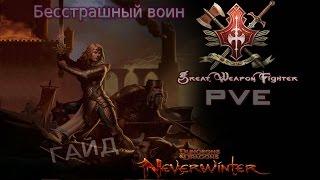 Бесстрашный Воин ПВЕ(м8) - игра Neverwinter online