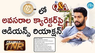 AWE లో అవసరాల క్యారెక్టర్ పై ఆడియన్స్ రియాక్షన్ - Q&A With Prashanth Varma | Frankly With TNR - IDREAMMOVIES