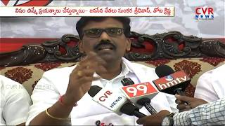 Janasena Leader Sunkara Srinivas Serious Warning To AP CM Chandrababu & YS Jagan l CVR NEWS  | - CVRNEWSOFFICIAL