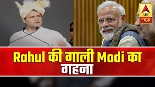 PM Modi takes swipe at Rahul Gandhi for his 'chowkidar chor hai' barb - ABPNEWSTV