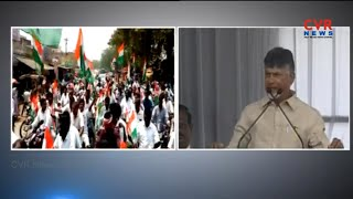 AP CM Chandrababu Naidu Speech At Kodad Public Meeting | CVR News - CVRNEWSOFFICIAL
