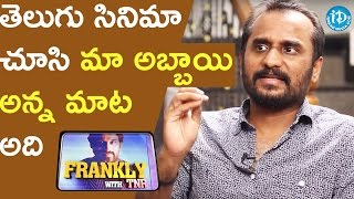 Deva Katta About His Son || Frankly With TNR || Talking Movies With iDream - IDREAMMOVIES
