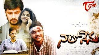 Naalo Nenu | New Telugu Short Film 2016 | Directed by Naresh Sanjay | #TeluguShortFilms - TELUGUONE