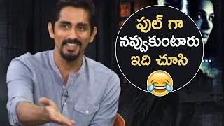 Hero Siddharth Shares Funny Incident In The Sets Of Gruham Movie | TFPC - TFPC