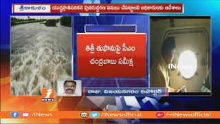 AP CM Review Meets With Govt Officials Over Title Cyclone | 5 Lakh Compensation For Victims| iNews - INEWS
