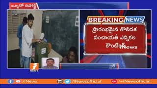 Counting Start For First Phase Of Gram Panchayat Election In Telangana | iNews - INEWS