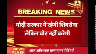 No-Confidence motion: HUGE BREAKING: Shiv Sena will not take part in voting - ABPNEWSTV