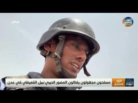 موجز أخبار السادسة مساءً| نيويورك تايمز: الانقلابيون يفاقمون تفشي وباء كورونا في اليمن(2يونيو)