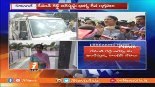 Revanth Reddy Daughter Response TO Revanth Reddy Arrest | Kodangal | iNews - INEWS