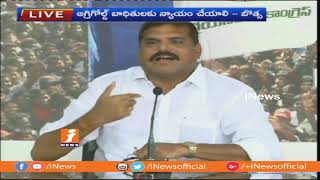 YSRCP Leader Botsa Satyanarayana Speaks To Media  Comments On CM Chandrababu Naidu | iNews - INEWS