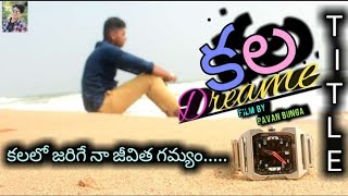 KALA(DREAM) TELUGU NEW SHORTFILM 2019 - YOUTUBE