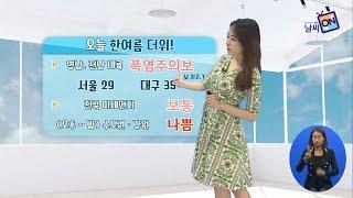 [날씨정보] 05월 29일 11시 발표_수화방송