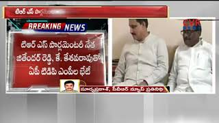 AP TDP MPs Meet TRS MP Kesav Rao, Jithender to Support TDP in Parliament over Bifurcation Issue - CVRNEWSOFFICIAL