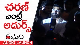Mega Power Star Ram Charan Superb Entry @ Darshakudu Movie Audio Launch | TFPC - TFPC