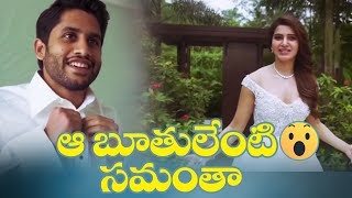 Samantha uses b***ch word | Samantha Naga Chaitanya funny moments | Samantha Naga Chaitanya marriage - IGTELUGU