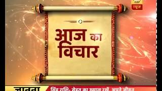 Aaj Ka Vichaar: You stay alone; people can console but won't support - ABPNEWSTV