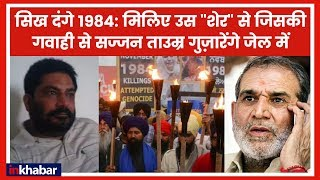 1984 anti-Sikh riots: मिलिए उसे गवाह जगशेर से जिसकी बदौलत कांग्रेस नेता सज्जन कुमार को मिली उम्र कैद - ITVNEWSINDIA