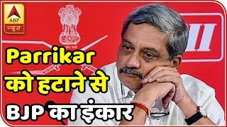 BJP rules out replacing Goa CM Manohar Parrikar while parties in coalition demand to replace him - ABPNEWSTV