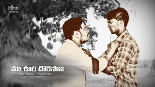 Ma oori dorasani telugu short film - YOUTUBE