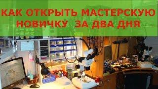 Открыть мастерскую по ремонту телефонов и компьютеров