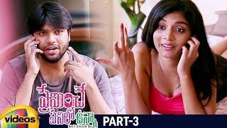 Preminche Panilo Vunna 2018 Telugu Full Movie | Raghuram Dronavajjala | Bindu | Part 3 |Mango Videos - MANGOVIDEOS