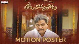 Tholu Bommalata Official Motion Poster | Dr. Rajendra Prasad, Vishwant Duddumpudi | Suresh Bobbili - ADITYAMUSIC