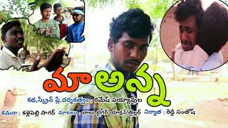 Maa Anna Telugu short film //Creative Thinks Karimnagar // Ramesh Payyavula - YOUTUBE