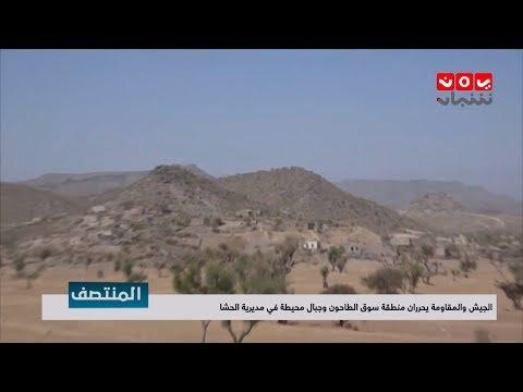 الجيش والمقاومة يحرران منطقة سوق الطاحون وجبال محيطة في مديرية الحشا