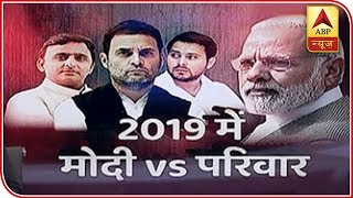 BJP leader Gaurav Bhatia claims 2019 LS elections 'Modi vs dynasty' - ABPNEWSTV
