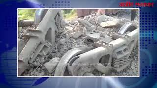 video : संपर्क टूटने के कारण मालगाड़ी के डिब्बे पटरी से उतरे