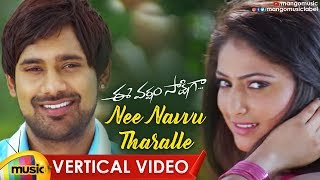 Ee Varsham Sakshiga Movie Songs | Nee Navvu Tharalle Full Video Song | Varun Sandesh | Haripriya - MANGOMUSIC