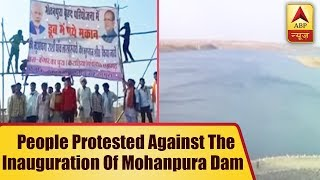 People from 32 villages protest against the inauguration of Mohanpura Dam - ABPNEWSTV
