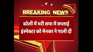 Furious Maneka Gandhi abuses Supply Inspector publicly over corruption in quota system - ABPNEWSTV