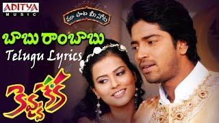 "Babu Rambabu Full Song With Telugu Lyrics ||""మా పాట మీ నోట""|| Kevvu keka Songs - ADITYAMUSIC"