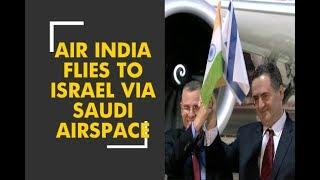 Air India creates history: Flying to Israel Via Saudi airspace - ZEENEWS