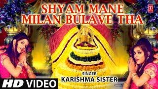 Shyam Mane Milan Bulave Tha,KARISHMA SISTER, Khatu Shyam Bhajan,HD Video Song,Zid Chhod Do Sanwariya - TSERIESBHAKTI