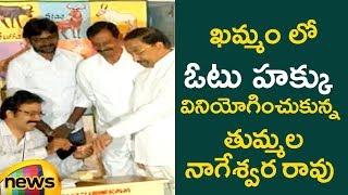 Tummala Nageswara Rao Cast His Voting In Khammam | TRS | #TelanganaElections2018 |Mango News - MANGONEWS