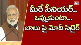 మీరే సీనియర్..ఒప్పుకుంటా..బాబుపై మోదీ సెటైర్ | PMModi #Satires On #ChandrababuNaiduSeniority|Guntur - CVRNEWSOFFICIAL