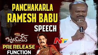 MLA Panchakarla Ramesh Babu Speech @ Chiranjeevi as Chief Guest for Jayadev Pre-Release Event - NTVTELUGUHD