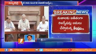 Modi Cabinet Approves To Increase Reservations | 10% For Economically Weaker in Upper Cast | iNews - INEWS