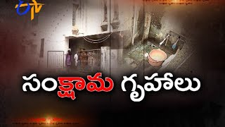 Basic Amenities Are At Bay In Karimnagar SC Women Welfare Hostel - ETV2INDIA