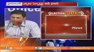 Telangana Election Commissioner Rajith Kumar Speaks To Media Election Arrangements | iNews - INEWS