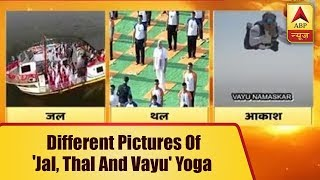 International Yoga Day 2018 : Different pictures of 'Jal, Thal and Vayu' yoga - ABPNEWSTV