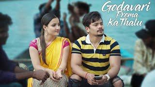Godavari prema kathalu short film || Mehaboob Dil Se || Siri Hanumanth || Infinitum||Vinay Shanmukh - YOUTUBE