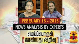 Meiporul Kanbathu Arivu 18/02/2015 Thanthi Tv Morning Newspaper Analysis