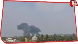 Bengaluru Airshow में बड़ा हादसा, 2 Surya Kiran विमान आपस में टकराए | Breaking News - AAJTAKTV