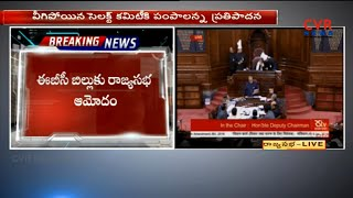 Rajya Sabha Passes 10% Quota Bill with 149 Votes | CVR News - CVRNEWSOFFICIAL