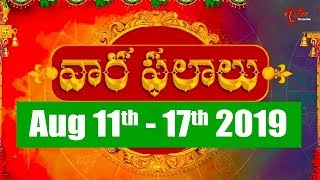 Vaara Phalalu | August 11th to 17th 2019 | Weekly Horoscope 2019 | TeluguOne - TELUGUONE
