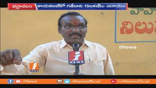 Social Story On Doctor's Negligence In Govt Area Hospital In Bhadrachalam | iNews - INEWS