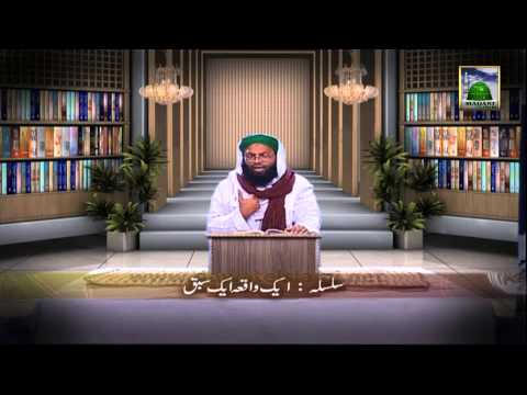 Trailer of Aik Waqia Aik Sabaq Ep#13 - (Sunday at 6 15pm PST)